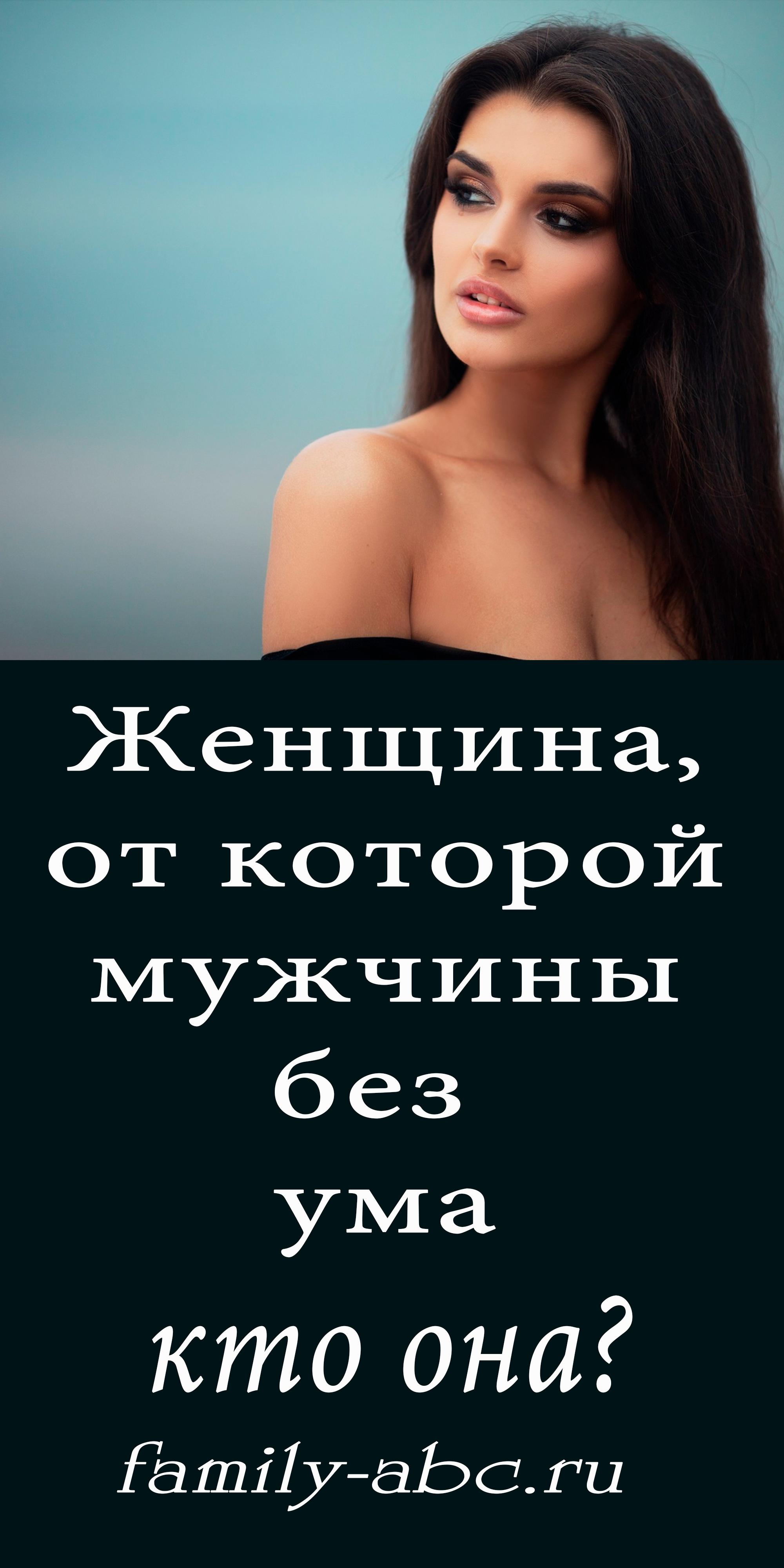 Женщина, от которой мужчины без ума: кто она?